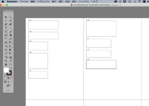 複数のアートボードを自動で作るスクリプト(Adobe Illustrator)