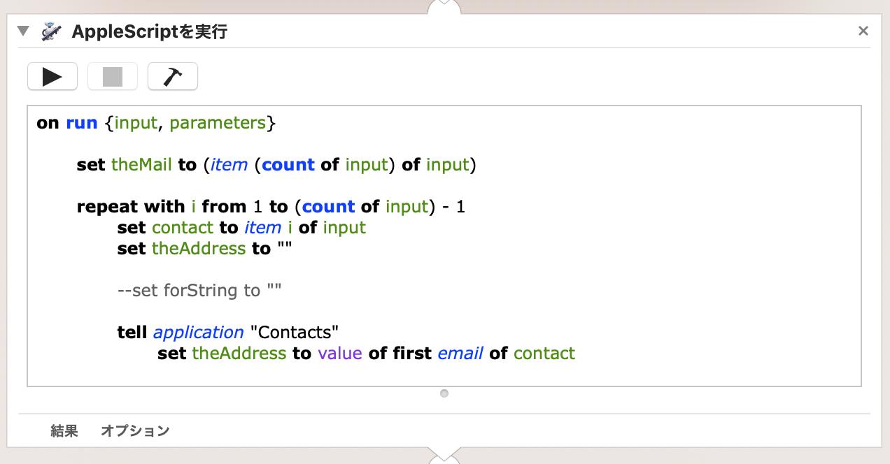 「AppleScriptを実行」アクション