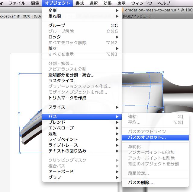 Illustratorで、グラデーションメッシュをふつうのパスに戻すには?