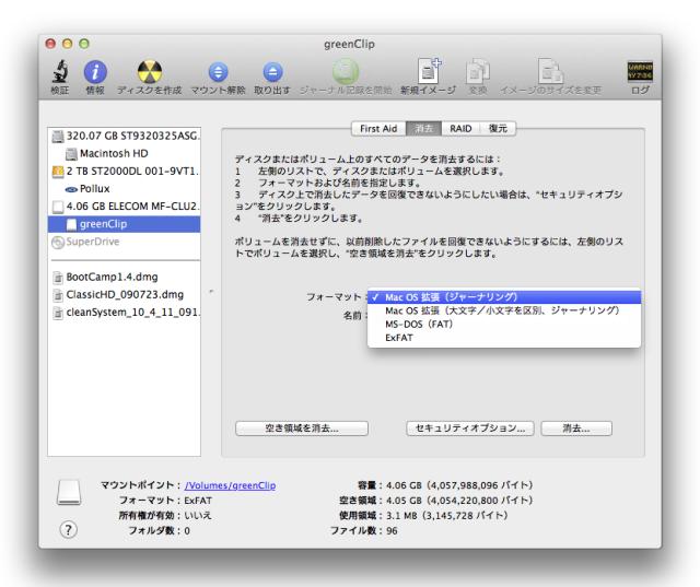 USBメモリのフォーマット