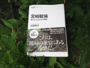 宮崎駿論―神々と子どもたちの物語