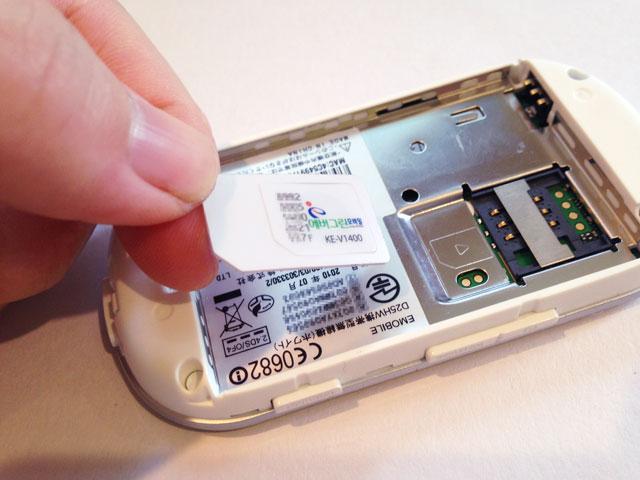 韓国でモバイルWi-Fi EG SimをイーモバイルのD25HWに差した