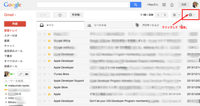 gmailでの受信拒否の方法1