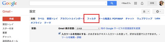 gmailでの受信拒否の方法2