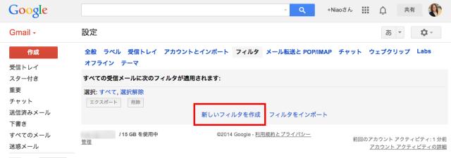 gmailでの受信拒否の方法3