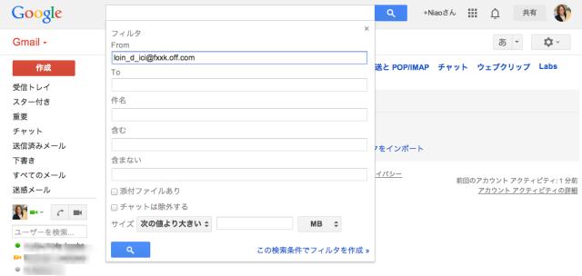 gmailでの受信拒否の方法4