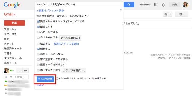gmailでの受信拒否の方法5