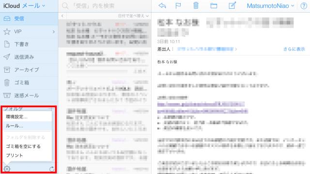 iCloudでメールを受信拒否するには3