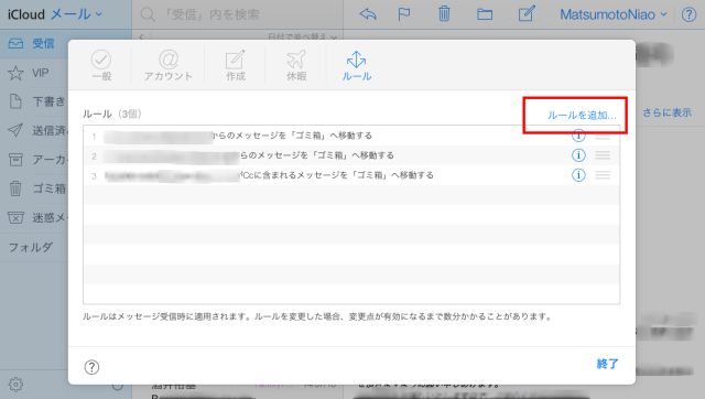 iCloudでメールを受信拒否するには4