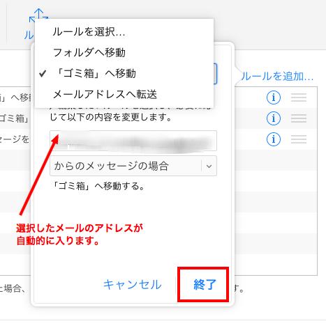 iCloudでメールを受信拒否するには5