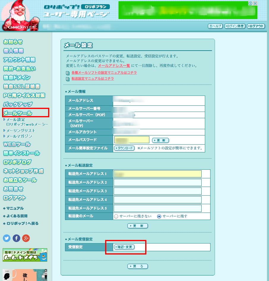 レンタルサーバーロリポップでのメールの受信拒否設定