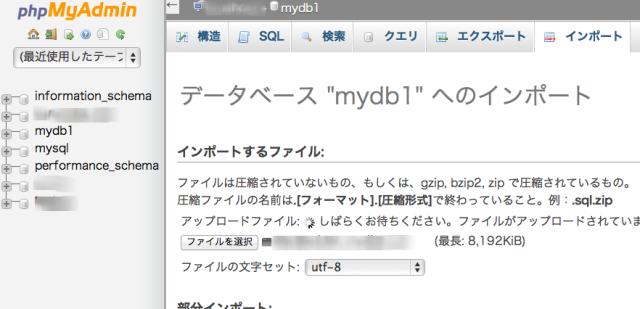 sqlファイルをphpmyadminでインポートしてみる