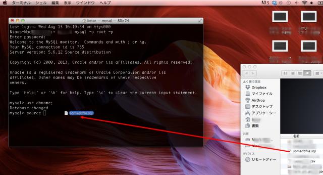 ターミナルでsqlファイルをインポートする6