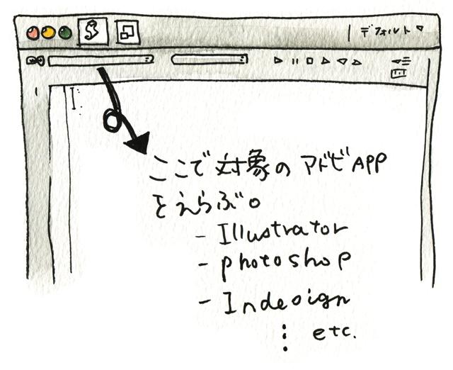 how-to-start-adobe-ai-script6