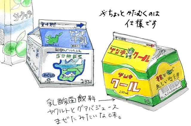 石垣島産のゲンキ牛乳&ゲンキクール(乳酸菌飲料)