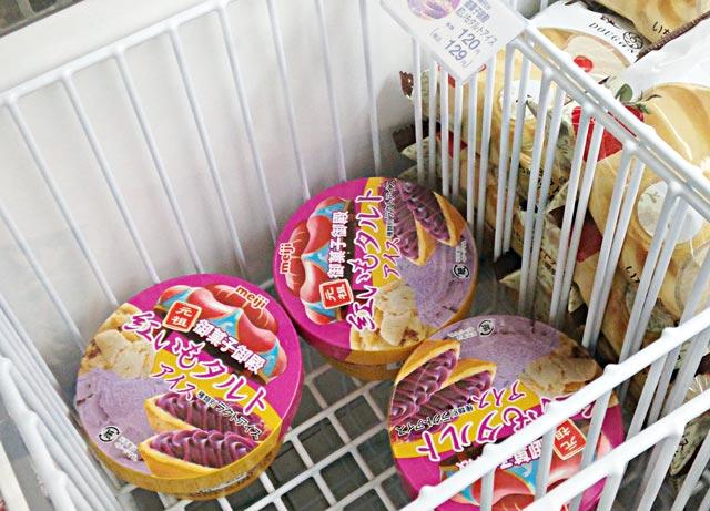 御菓子御殿紅芋タルトアイス