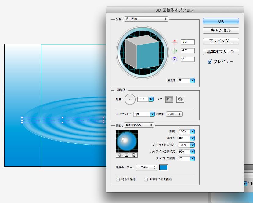 [イラレで水の波紋の描き方]3Dフィルタ(回転体)