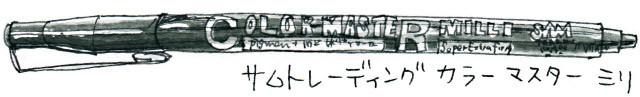 【ピグメントライナー比較】サムトレーディング カラーマスター ミリ