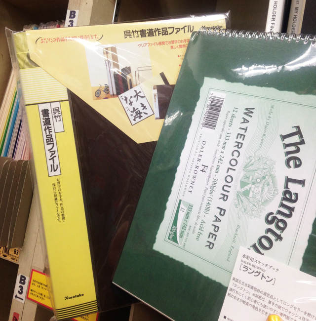 F4スケッチブック用紙をぴったり収納できるクリアブックはこれだ!1