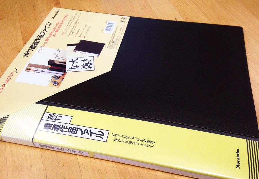 F4スケッチブック用紙をぴったり収納できるクリアブックはこれだ!2
