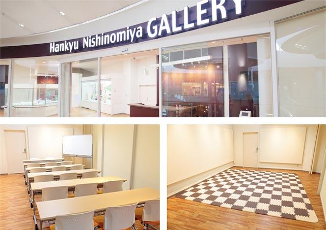 西宮北口で貸会議室・ギャラリー・ワークショップのスペースに使える「スタジモにしのみや」