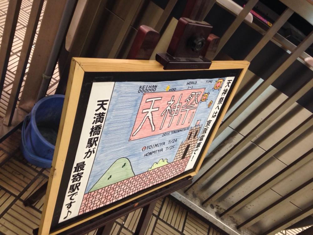 京阪淀屋橋駅の謎マンガ 2015年天神祭