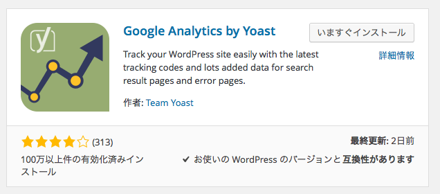 google-analytics-plugin1