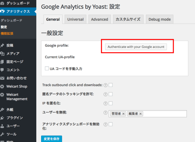 google-analytics-plugin2