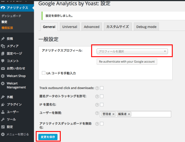 google-analytics-plugin6