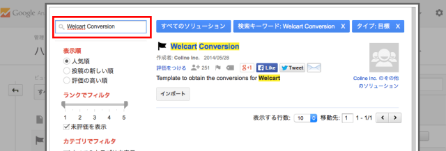 welcart-conversion2