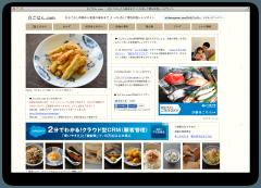 プロのレシピが読めるサイト6