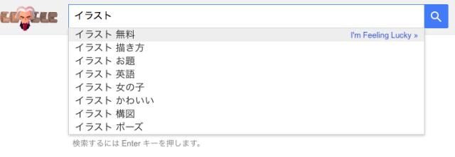 検索するときに出てくるサジェストキーワード