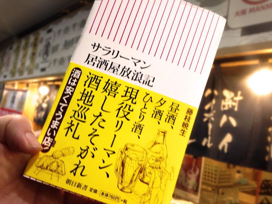 「サラリーマン居酒屋放浪記」イラスト制作実績