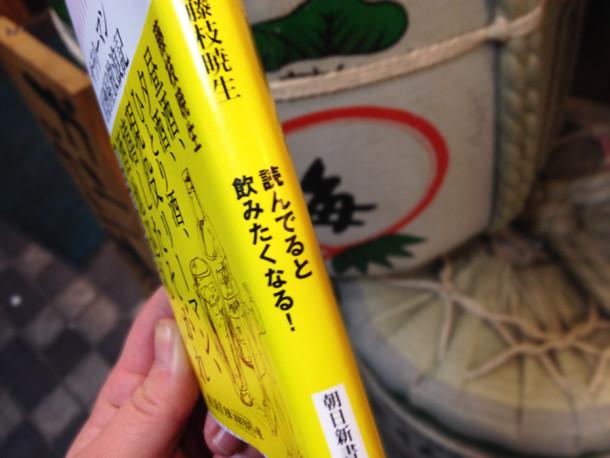 「読んでると、飲みたくなる!」-「サラリーマン居酒屋放浪記」の背表紙。