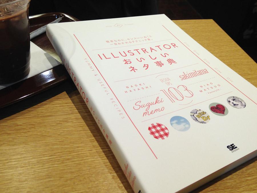 「Illustratorおいしいネタ事典」を執筆しました