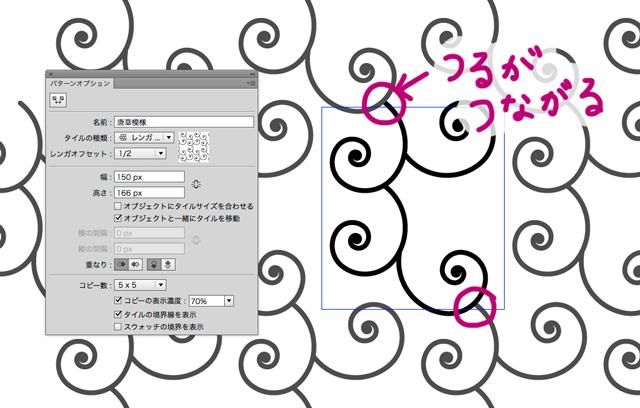唐草文様のパターンスウォッチの作り方 パターンオプション