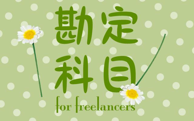 勘定科目 for freelancers