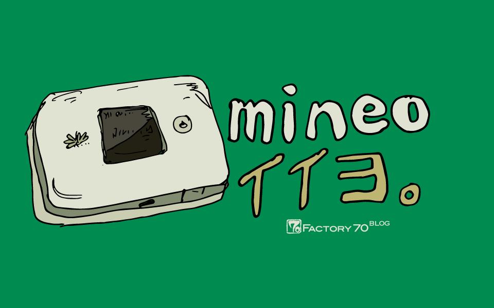 mineo モバイルルーター