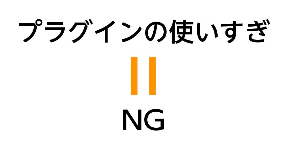 プラグインの使いすぎ=NG