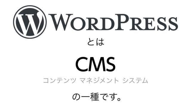 WorePressとはCMSの一種です。