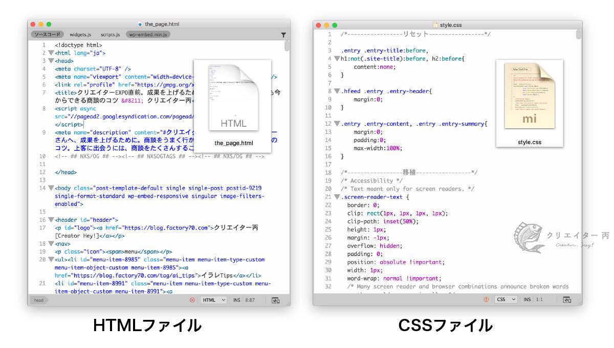 HTMLファイルとCSSファイル