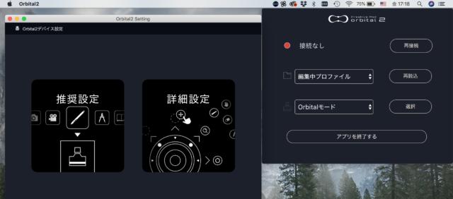 Orbital2 設定アプリの画面の様子