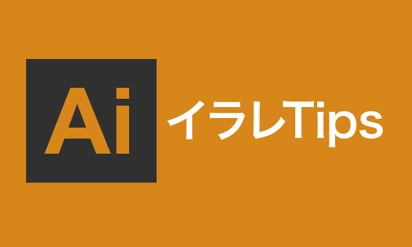 イラレ(Adobe Illustrator)Tips