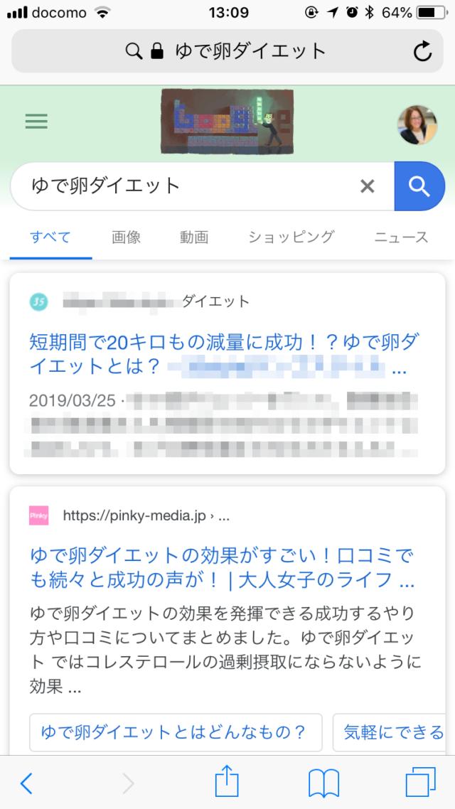URLをブロックしない状態の検索結果