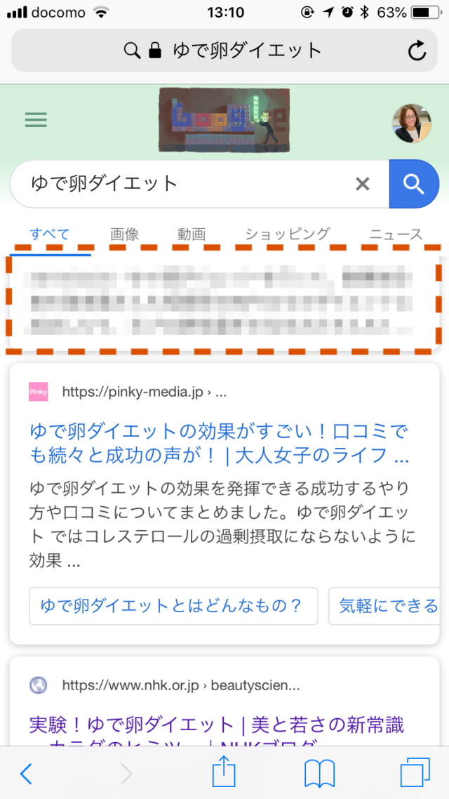 検索結果から特定のURLをブロックした結果