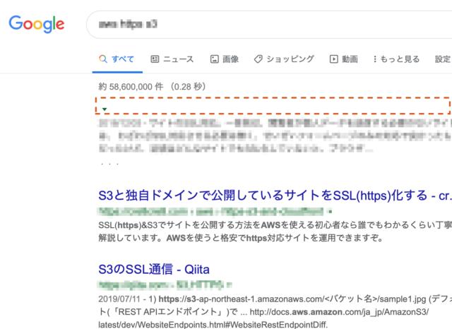 特定のURLを検索結果から非表示にした様子
