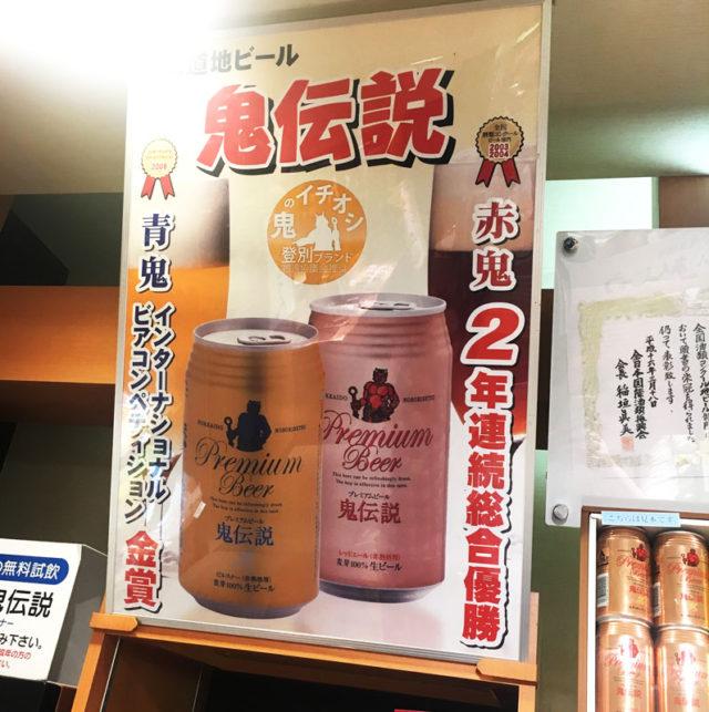 登別地ビール鬼伝説