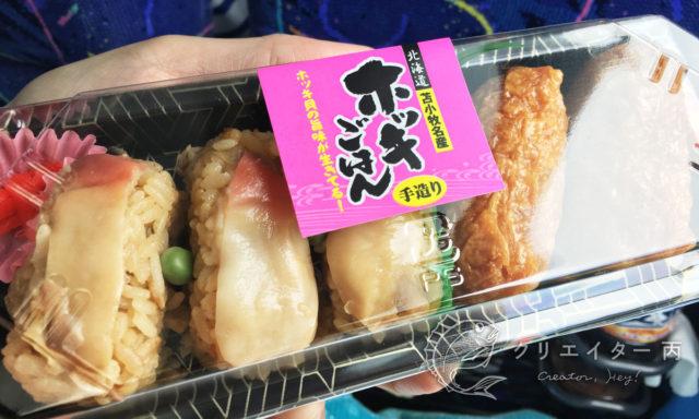 ホッキ貝のほっきご飯