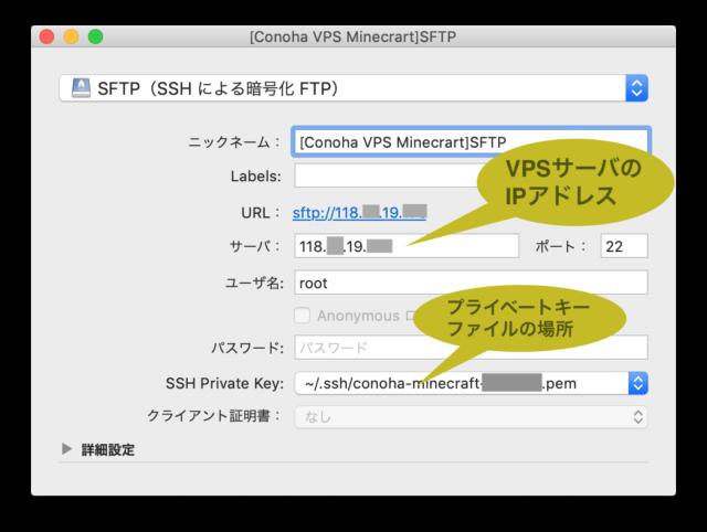 Minecraft Java マルチサーバー multisserver SFTP設定