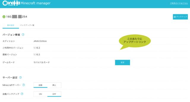 Conoha VPS Minecraft manager バージョンアップ方法
